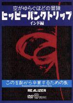 ヒッピーパンクトリップ インド編~空がゆらぐほどの冒険~(通常)(DVD)