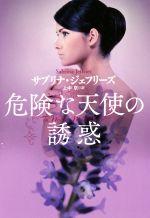 危険な天使の誘惑(扶桑社ロマンス)(文庫)