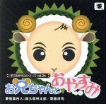 お兄ちゃんとおやすみ 羊でおやすみシリーズVol.26(通常)(CDA)