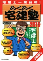 宅建士一発合格! らくらく宅建塾(QP Books)(2015年版)(単行本)