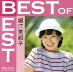 ベスト・オブ・ベスト 堀江美都子(通常)(CDA)