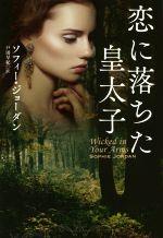 恋に落ちた皇太子(扶桑社ロマンス)(文庫)