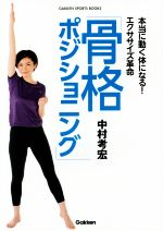 「骨格ポジショニング」 本当に動く体になる!エクササイズ革命(GAKKEN SPORTS BOOKS)(単行本)