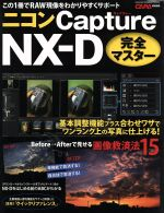 ニコン Capture NX-D 完全マスター この1冊でRAW現像をわかりやすくサポート(GAKKEN CAMERA MOOK)(単行本)