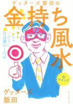 ゲッターズ飯田の金持ち風水 &マインド(単行本)