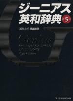 ジーニアス英和辞典 第5版(単行本)