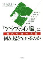「アラブの心臓」に何が起きているのか 現代中東の実像(単行本)
