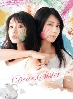 ディア・シスター DVD-BOX(通常)(DVD)