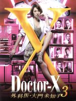 ドクターX~外科医・大門未知子~3 DVD-BOX(通常)(DVD)