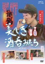 美しき酒呑みたち 四杯目(通常)(DVD)