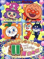 それいけ!アンパンマン ハッピーおたんじょうびシリーズ 11月生まれ(通常)(DVD)
