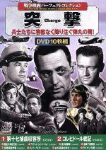 突撃 戦争映画パーフェクトコレクション(通常)(DVD)