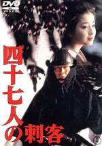 四十七人の刺客(通常)(DVD)