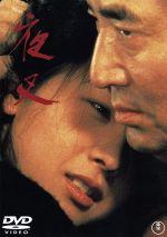 夜叉(通常)(DVD)