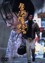 居酒屋兆治(通常)(DVD)