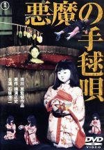 悪魔の手毬唄(通常)(DVD)