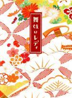 舞妓はレディ スペシャル・エディション(Blu-ray Disc)(BLU-RAY DISC)(DVD)