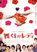 舞妓はレディ スタンダード・エディション(通常)(DVD)