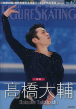ワールド・フィギュアスケート(No.67)(単行本)