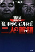 二人の首領 稲川会極高の絆 稲川聖城・石井隆匡(単行本)
