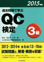 過去問題で学ぶQC検定3級(2015年版)(単行本)