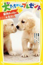 犬たちからのプレゼント 動物ぎゃくたい大反対!(集英社みらい文庫)(児童書)