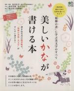 美しいかなが書ける本 「和様の書」に学ぶ美文字のすべて(エイムック2658)(単行本)