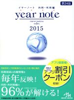 year note 内科・外科編 5冊セット 医師生涯教育を支援する(2015)(5冊セット)(単行本)