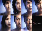 Nのために DVD-BOX(通常)(DVD)