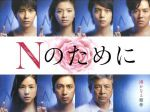 Nのために Blu-ray BOX(Blu-ray Disc)(BLU-RAY DISC)(DVD)