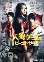 人狼ゲーム ビーストサイド スタンダード・エディション(通常)(DVD)