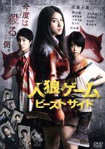 人狼ゲーム ビーストサイド プレミアム・エディション(通常)(DVD)