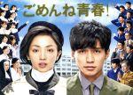 ごめんね青春!DVD-BOX(通常)(DVD)