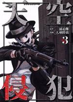天空侵犯(3)(KCDX)(大人コミック)