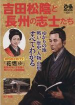 吉田松陰と長州の志士たち(ぴあMOOK)(単行本)