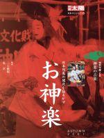 お神楽 日本列島の闇夜を揺るがす(別冊太陽 日本のこころ)(CD1枚)(単行本)