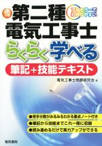 第二種電気工事士らくらく学べる筆記+技能テキスト 改訂3版(単行本)