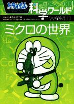 ドラえもん科学ワールド ミクロの世界(ビッグ・コロタン135)(児童書)