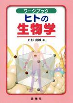 ワークブック ヒトの生物学(単行本)