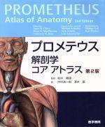 プロメテウス解剖学コア アトラス 第2版(単行本)