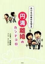 子どもの幸せを守る 円満離婚のカンドコロ(単行本)