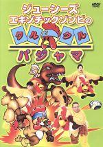 ジューシーズ エキゾチックゾンビのクルクルパジャマ(通常)(DVD)
