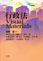 行政法Visual Materials(単行本)