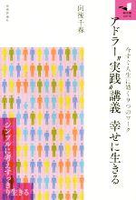 """アドラー""""実践""""講義 幸せに生きる 今すぐ人生に効く9つのワーク(知の扉シリーズ)(単行本)"""