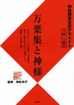 万葉集と神様 3級・2級用(神社検定公式テキスト8)(単行本)