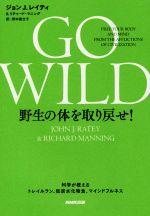GO WILD 野生の体を取り戻せ! 科学が教えるトレイルラン、低炭水化物食、マインドフルネス(単行本)