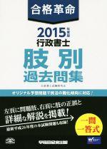 合格革命 行政書士肢別過去問集(2015年度版)(単行本)