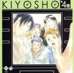 ドラマCD キヨショー!第4巻(CDA)