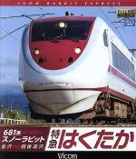 681系スノーラビット 特急はくたか 金沢~越後湯沢(Blu-ray Disc)(BLU-RAY DISC)(DVD)