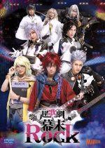 超歌劇「幕末Rock」(通常)(DVD)